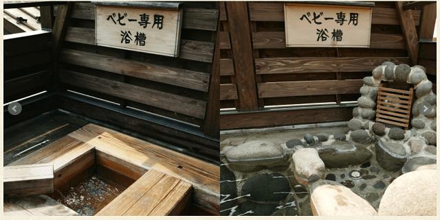 赤ちゃん専用の露天風呂