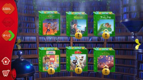 マジカルえほんワールド:パズルの使い方