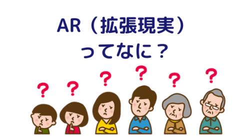 AR, 拡張現実