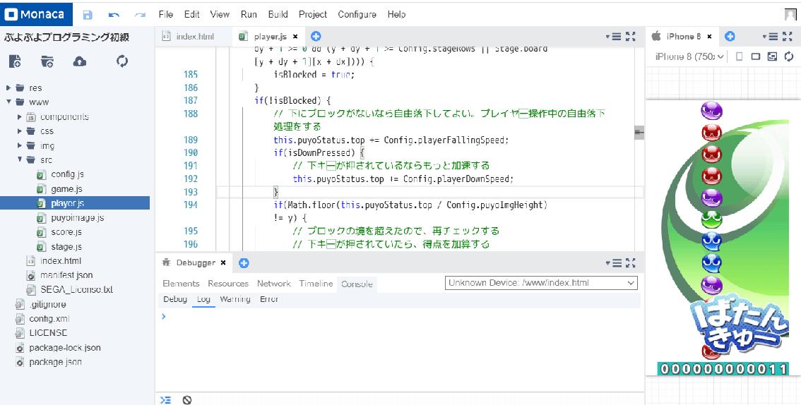 ぷよぷよプログラミング, Monaca Education画面