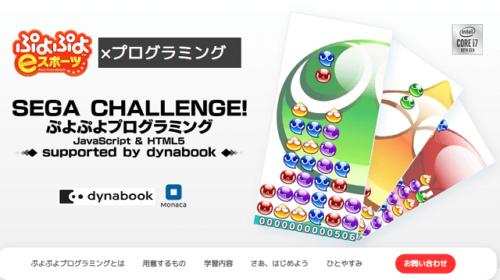 ぷよぷよプログラミング, SEGA CHALLENGE!