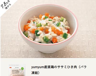 パルシステムの離乳食食材(ササミひき肉)