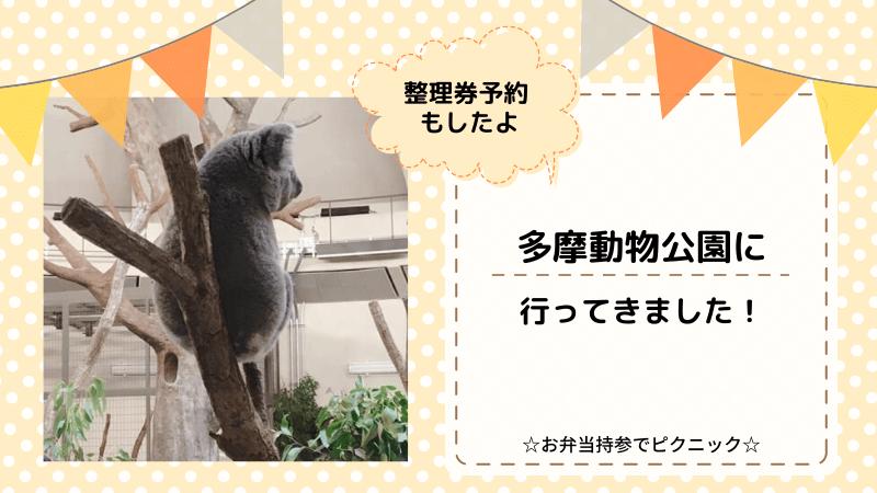多摩動物公園記事のアイキャッチ画像