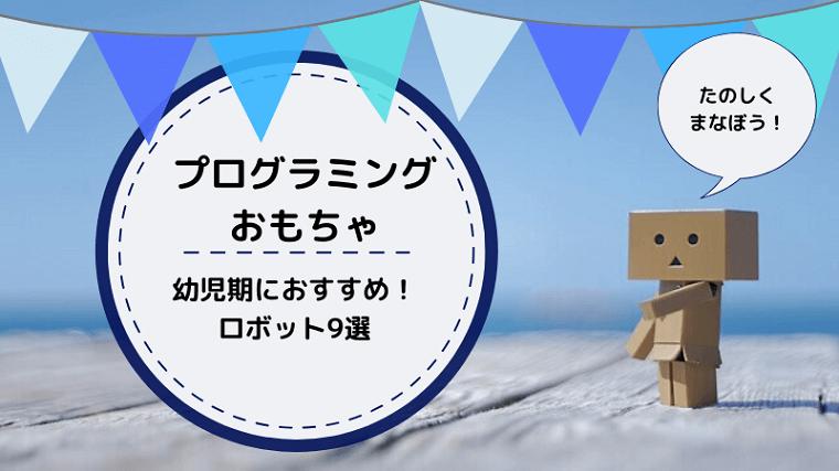 幼児期のプログラミングおもちゃ, おすすめロボット9選のアイキャッチ画像